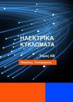 Ηλεκτρικά Κυκλώματα - Τόμος ΑΒ