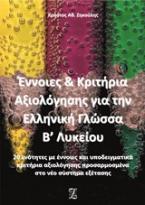 Έννοιες & Κριτήρια Αξιολόγησης για την Ελληνική Γλώσσα Β' Λυκείου