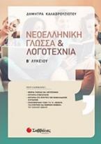 Νεοελληνική Γλώσσα και Λογοτεχνία Β' Λυκείου