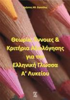 Θεωρία, Έννοιες & Κριτήρια Αξιολόγησης  για την Ελληνική Γλώσσα Α' Λυκείου