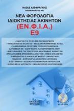 Νέα φορολογία ιδιοκτησίας ακινήτων ( ΕΝ.Φ.Ι.Α) Ε9