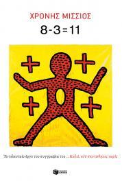 8-3=11