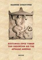 Επιτάφιοι προς τιμήν των πεσόντων εις τας αρχαίας Αθήνας