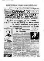 Πρωτοσέλιδα εφημερίδων 1940-1941