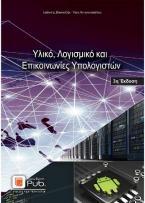 Υλικό, Λογισμικό και Eπικοινωνίες Υπολογιστών - 3η Έκδοση