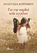 Για την καρδιά ενός αγγέλου