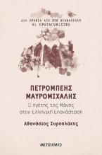Πετρόμπεης Μαυρομιχάλης