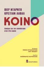 Κοινό: Δοκίμιο για την επανάσταση στον 21ο αιώνα