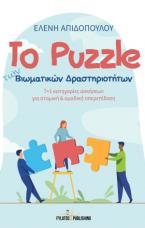 Το Puzzle των Βιωματικών Δραστηριοτήτων