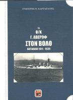 Το Θ/Κ Γ. Αβέρωφ στον Βόλο