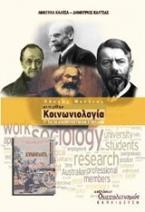 Οδηγός μελέτης για το μάθημα Κοινωνιολογία