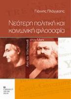 Νεότερη πολιτική και κοινωνική φιλοσοφία