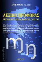 Λεξικό Προφοράς Της Κοινής Νεοελληνικής Γλώσσας
