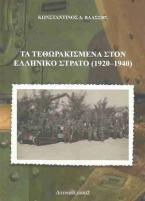 Τα τεθωρακισμένα στον ελληνικό στρατό (1920-1940)
