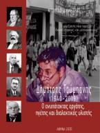 Δημήτρης Τούμπανης (1940-2019) Ο ανυπότακτος εργάτης, ηγέτης και διαλεκτικός υλιστής