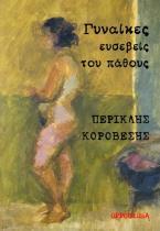 Γυναίκες ευσεβείς του πάθους