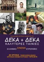 Οι Έλληνες κριτικοί ψηφίζουν τις δέκα + δέκα καλύτερες ταινίες ελληνικού και ευρωπαϊκού σινεμά