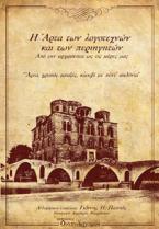 Η Άρτα των λογοτεχνών και των περιηγητών