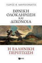 Εθνική ολοκλήρωση και διχόνοια: Η ελληνική περίπτωση
