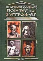 Οι αρχαίοι Έλληνες ποιητές και συγγραφείς