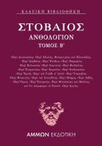 Ανθολόγιον Β΄