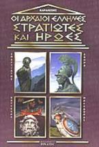 Οι αρχαίοι Έλληνες στρατιώτες και ήρωες