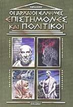 Οι αρχαίοι Έλληνες επιστήμονες και πολιτικοί
