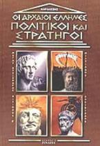 Οι αρχαίοι Έλληνες πολιτικοί και στρατηγοί