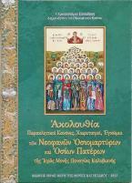 Ακολουθία Παρακλητικοί κανόνες, Χαιρετισμοί, Εγκόμια των Νεοφανών Οσιομαρτύρων και Οσίων Πατέρων της Ιεράς Μονής Παναγίας Καλυβιανής