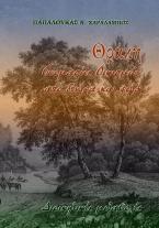Θράκη. Ονομασίες οικισμών από δέντρα και φυτά