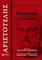Πολιτικά, Βιβλίο Δ΄