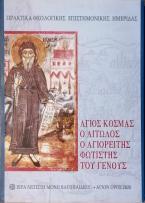 Άγιος Κοσμάς ο Αιτολός ο Αγιορείτης φωτηστής του Γένους