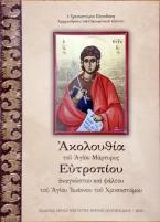 Ακολουθία του Αγίου Μάρτυρος Ευτροπίου