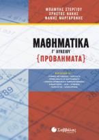 Μαθηματικά Γ' Λυκείου: Προβλήματα
