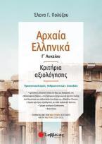 Αρχαία Ελληνικά Γ' Λυκείου: Κριτήρια αξιολόγησης