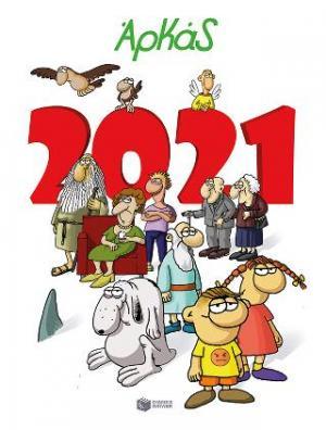 Αρκάς, Ημερολόγιο 2021