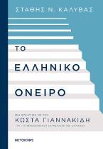 Το ελληνικό όνειρο: Μια συζήτηση με τον Κώστα Γιαννακίδη για το παρελθόν και το μέλλον της Ελλάδας