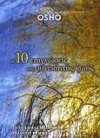 Οι 10 επιγνώσεις της συνειδητής ζωής