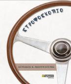 Στροφοσκόπιο