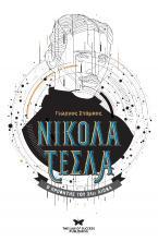 Νικολά Τέσλα : Ο Προφήτης του 21ου Αιώνα