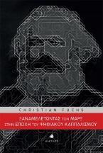 Ξαναμελετώντας τον Μαρξ στην εποχή του ψηφιακού Καπιταλισμού