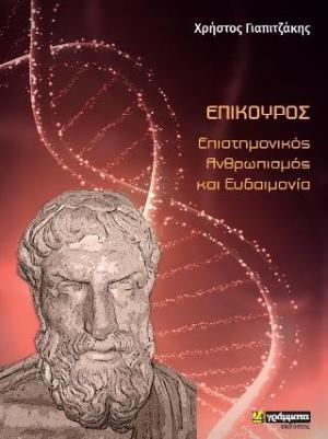 Επίκουρος: επιστημονικός ανθρωπισμός και ευδαιμονία