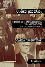 Oι δικοί μας άλλοι: Η ιστορία και η καθημερινότητα των μειονοτήτων στη σύγχρονη Ουκρανία
