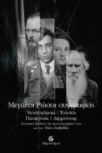 Μεγάλοι Ρώσοι συγγραφείς. Ντοστογέφσκι, Τολστόι, Παστερνάκ, Λέρμοντοφ. Συνοπτική απόδοση των αριστουργημάτων τους από τον Τάσο Λειβαδίτη