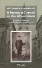 Ο θάνατος του παππού κι άλλες εσθονικές ιστορίες