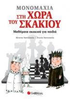 Μονομαχία στη Χώρα του Σκακιού. Μαθήματα σκακιού για παιδιά