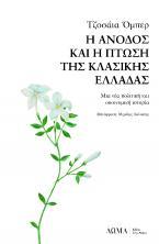 Η άνοδος και η πτώση της κλασικής Ελλάδας