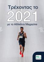 Τρέχοντας το 2021 με το Athletics Magazine