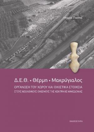 Δ.Ε.Θ. – Θέρµη – Μακρύγιαλος