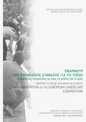 Εφαρμογή της Ευρωπαϊκής Σύμβασης για το Τοπίο